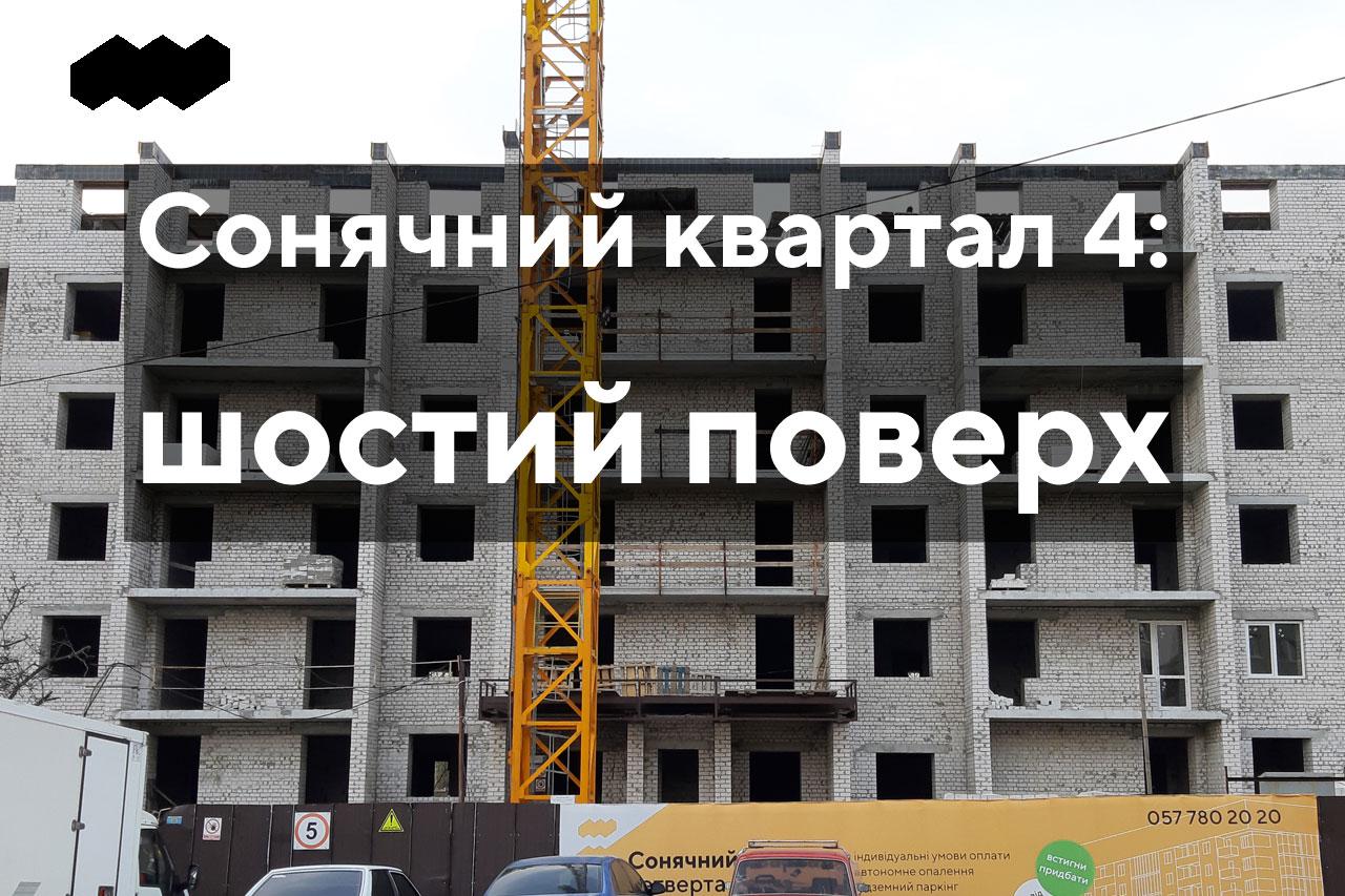 Будівельні роботи йдуть згідно до затвердженого графіку. На даний момент на 100 % завершено монолітний каркас комплексу, завершена кладка газобетону на шести поверхах у 3-му та 4 – му під'їздах. Розпочата кладка газобетонних блоків на сьомому поверсі.  Сторінка об'єкту -http://megainvestbud.com.ua/property-item/raduzhnyj-3/